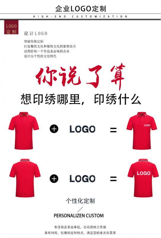 POLO衫定制 东莞工作服 东莞工装 夏季T恤印字logodiy 文化衫