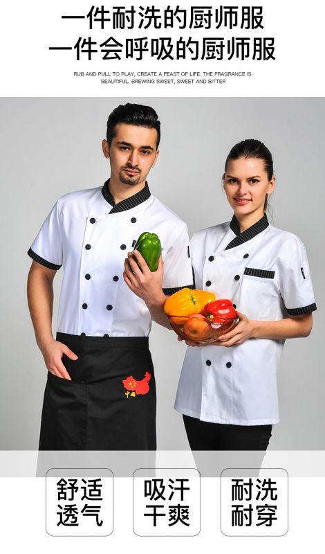 大师厨师 东莞工作服男 短袖薄款 夏季透气网后厨房餐厅饭店厨师长东莞工作服