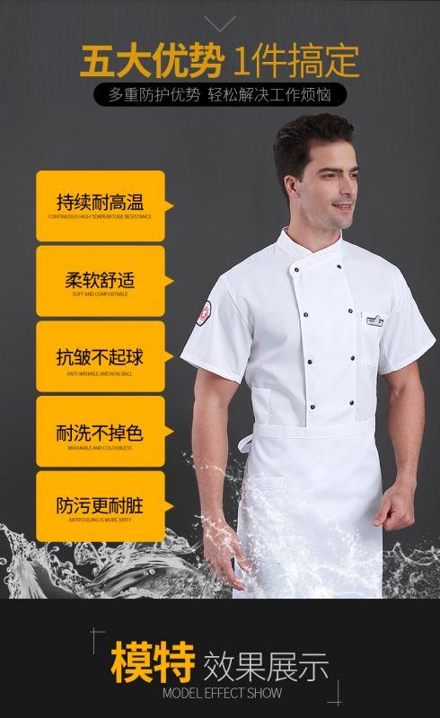 饭店后厨师长工作制服男女白半袖