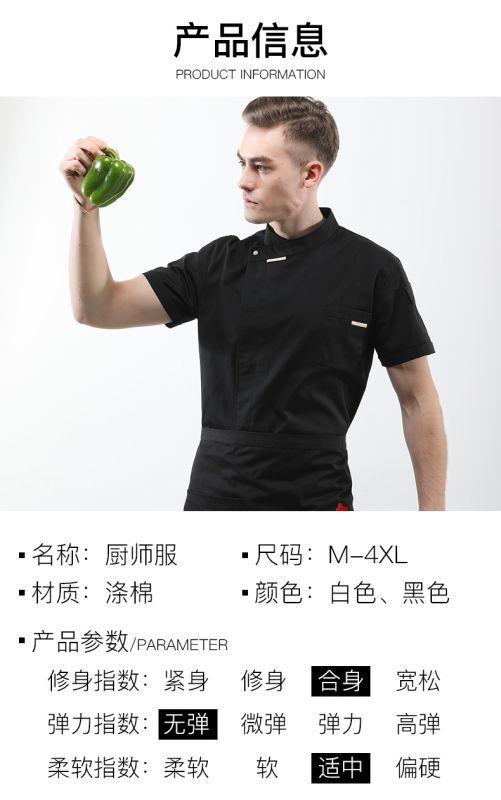 厨师东莞工作服 短袖酒店饭店餐饮餐厅 后厨厨房衣服男女士厨师服短袖
