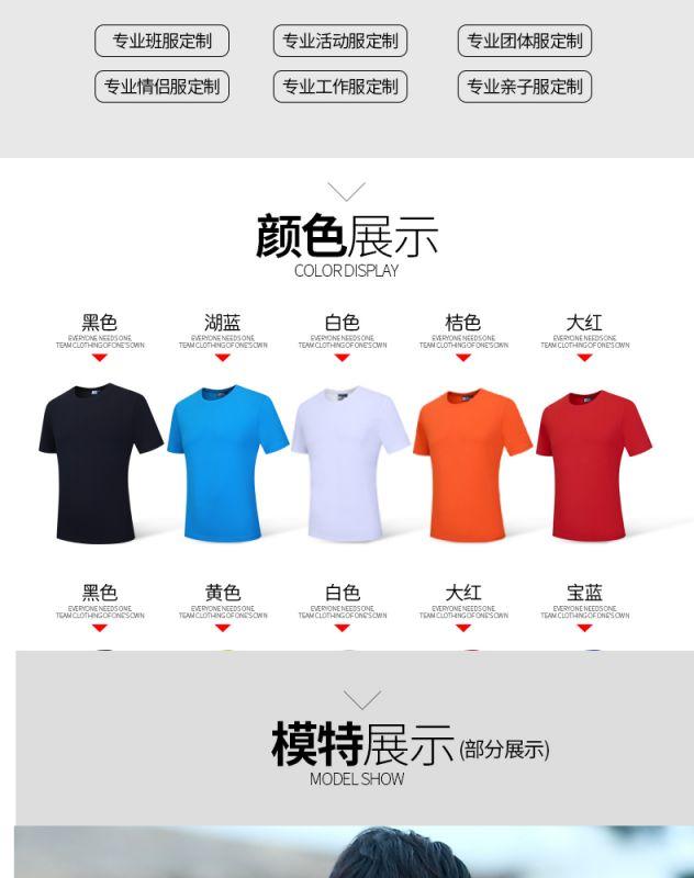 T恤定制 短袖广告文化 订做工作班服DIY 同学聚会衣服印字LOGO