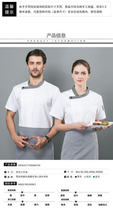厨师工作服 男短袖薄款透气 弹力牛仔面料酒店餐厅厨师服定制