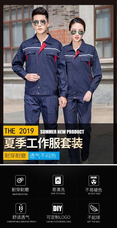 夏装薄款长袖工程服 前后双反光条工作服